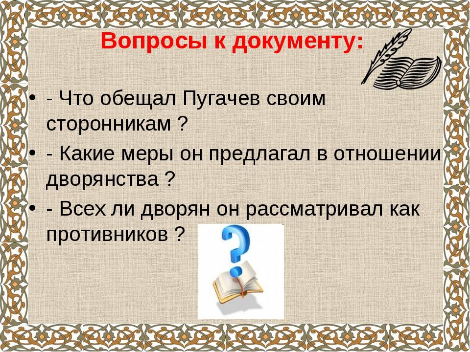 Вопросы к документу: - Что обещал Пугачев своим сторонникам ? - Какие меры он...