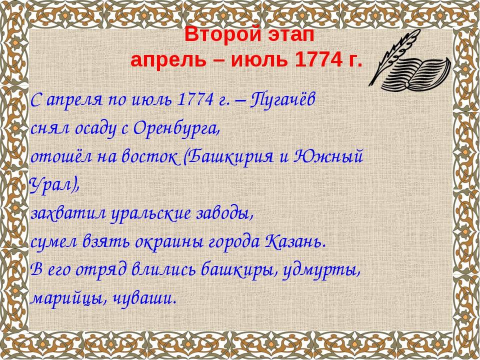 Второй этап апрель – июль 1774 г. С апреля по июль 1774 г. – Пугачёв снял ос...