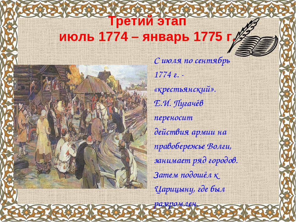 Третий этап июль 1774 – январь 1775 г. С июля по сентябрь 1774 г. - «крестья...