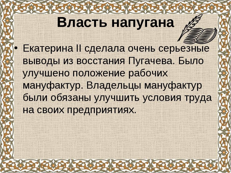 Власть напугана Екатерина II сделала очень серьезные выводы из восстания Пуга...