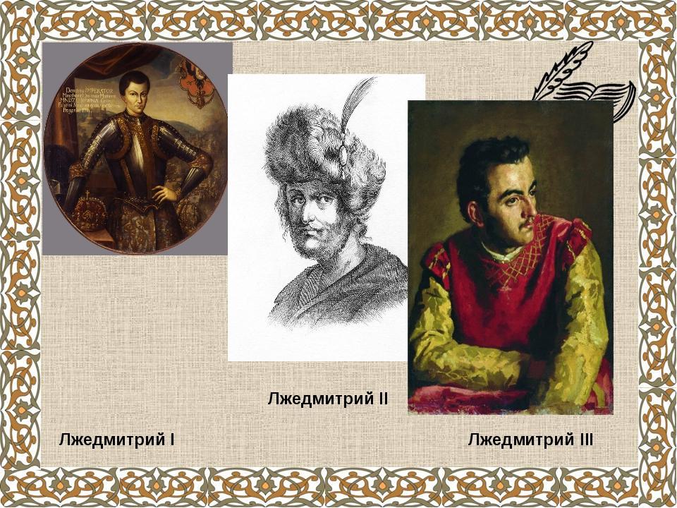 Лжедмитрий II Лжедмитрий I Лжедмитрий III