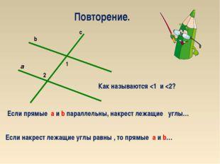 2 1 a c b Повторение. Если прямые а и b параллельны, накрест лежащие углы… Ес