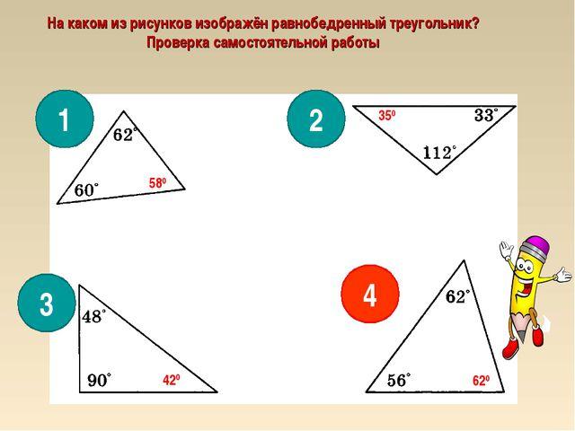 На каком из рисунков изображён равнобедренный треугольник? Проверка самостоят...