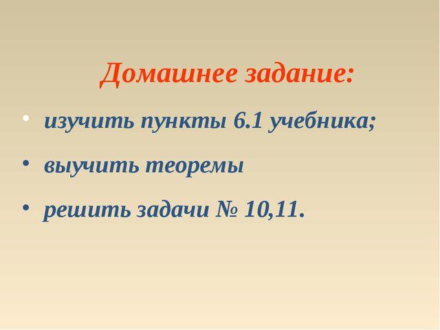 Домашнее задание: изучить пункты 6.1 учебника; выучить теоремы решить задачи...