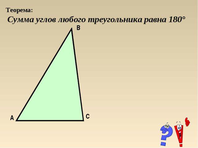 Теорема: Сумма углов любого треугольника равна 180° А С В