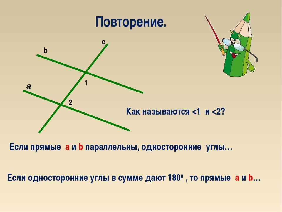 2 1 a c b Повторение. Если прямые а и b параллельны, односторонние углы… Если...