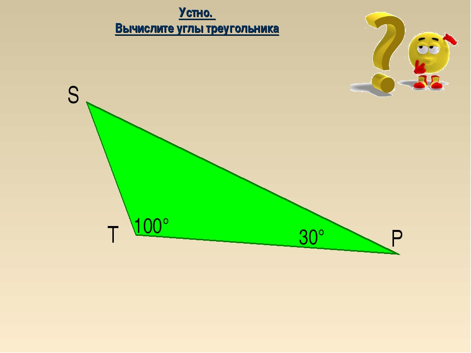 30° S T P Устно. Вычислите углы треугольника 100°