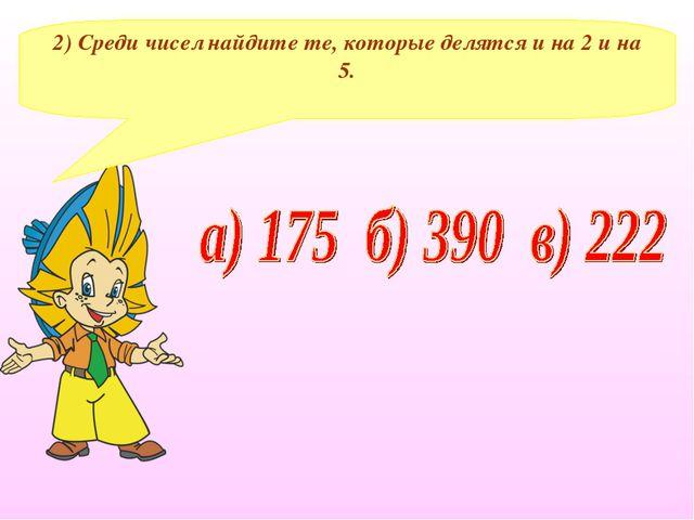 2) Среди чисел найдите те, которые делятся и на 2 и на 5.