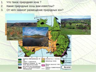 Что такое природная зона ? Какие природные зоны вам известны? От чего зависит