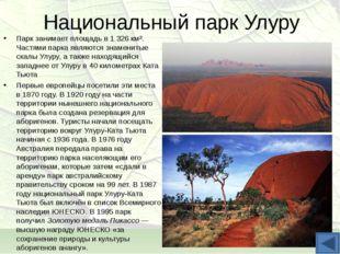 Национальный парк Улуру Парк занимает площадь в 1 326 км². Частями парка явля