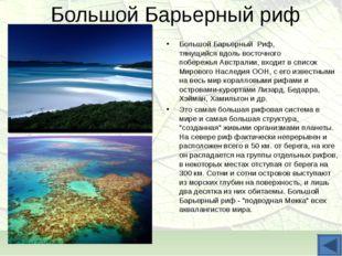 Большой Барьерный риф Большой Барьерный Риф, тянущийсявдольвосточного побе