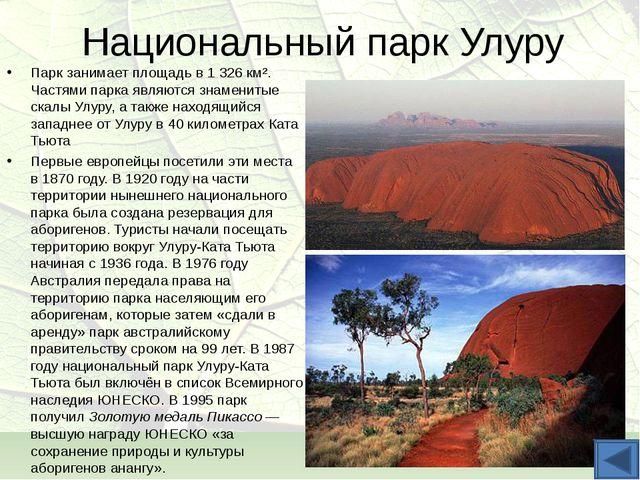 Национальный парк Улуру Парк занимает площадь в 1 326 км². Частями парка явля...