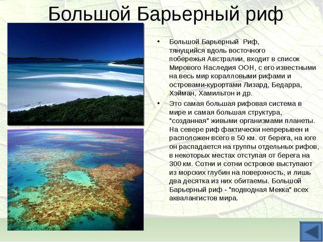 Большой Барьерный риф Большой Барьерный Риф, тянущийсявдольвосточного побе...