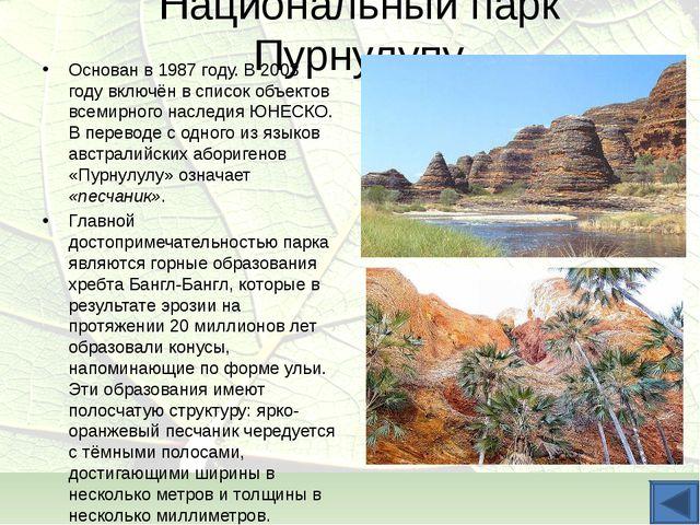 Национальный парк Пурнулупу Основан в 1987 году. В 2003 году включён в список...