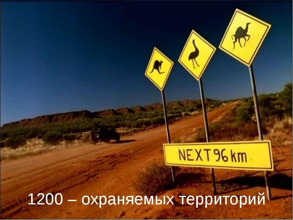 1200 – охраняемых территорий