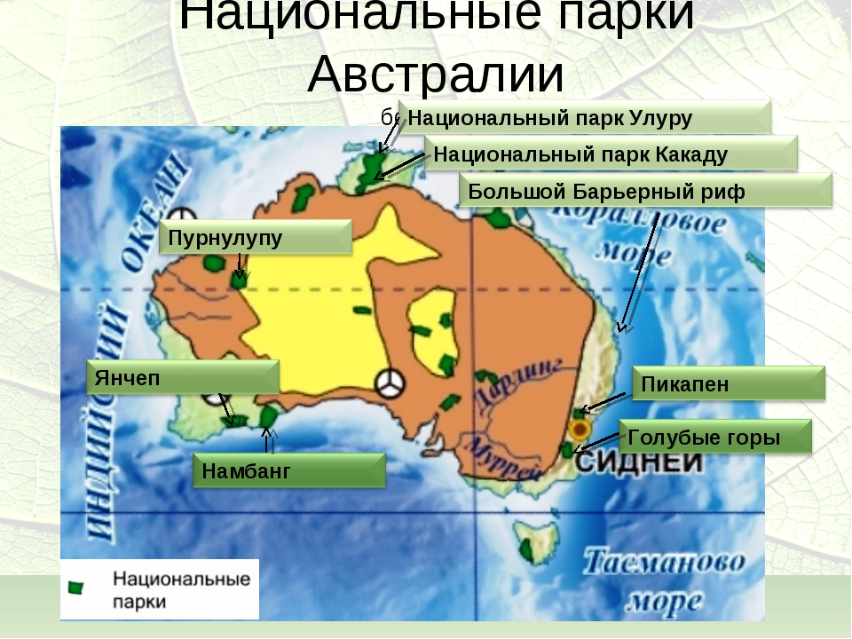 Национальный парк какаду на карте