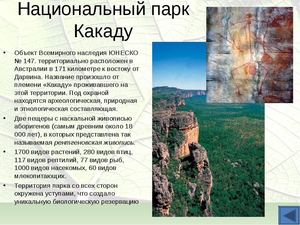 Национальный парк Какаду Объект Всемирного наследия ЮНЕСКО №147. территориал...