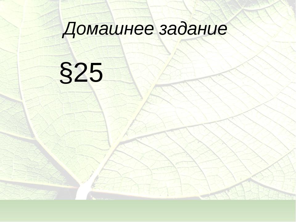 Домашнее задание §25