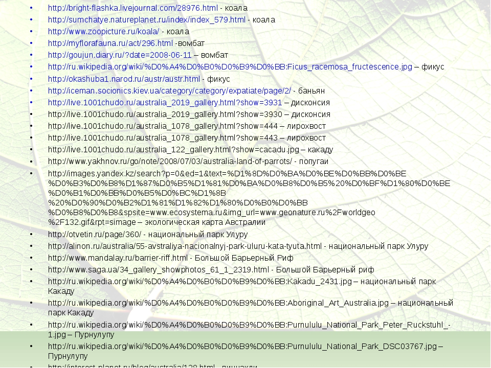 http://bright-flashka.livejournal.com/28976.html - коала http://sumchatye.nat...