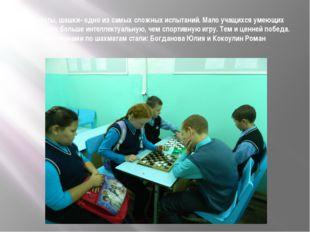 Шахматы, шашки- одно из самых сложных испытаний. Мало учащихся умеющих играть