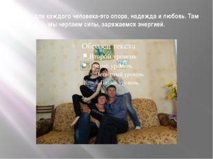 Семья для каждого человека-это опора, надежда и любовь. Там мы черпаем силы,