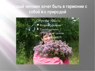 Каждый человек хочет быть в гармонии с собой и с природой
