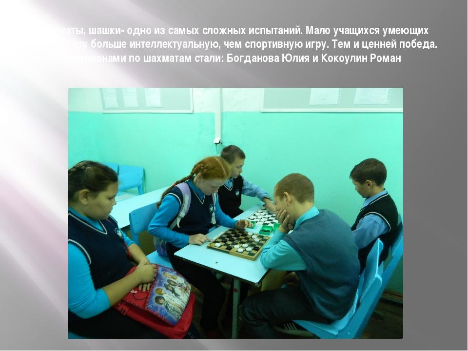 Шахматы, шашки- одно из самых сложных испытаний. Мало учащихся умеющих играть...
