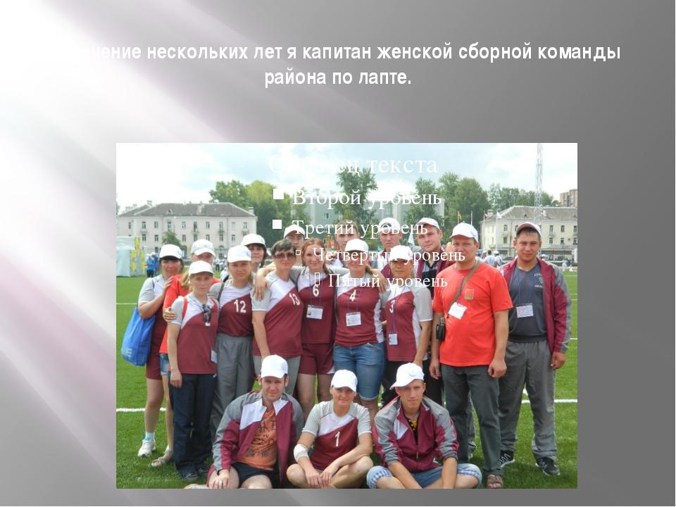 В течение нескольких лет я капитан женской сборной команды района по лапте.
