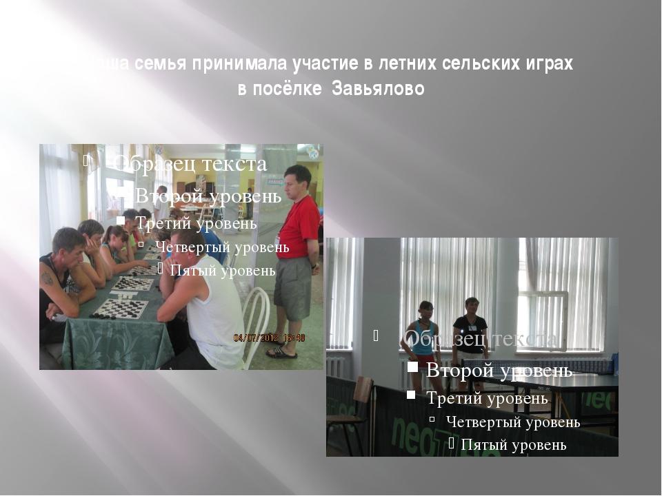 Наша семья принимала участие в летних сельских играх в посёлке Завьялово