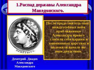 1.Распад державы Александра Македонского. После продолжитель-ных междуусобны