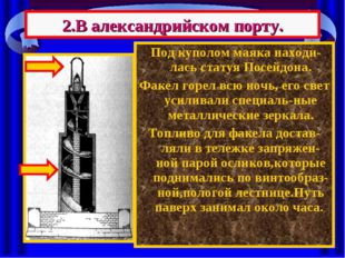 2.В александрийском порту. Под куполом маяка находи-лась статуя Посейдона. Фа