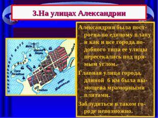 3.На улицах Александрии Александрия была пост-роена по единому плану и как и