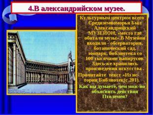 4.В александрийском музее. Культурным центром всего Средиземноморья Был Алекс