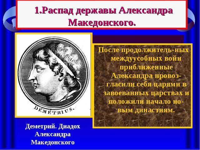 1.Распад державы Александра Македонского. После продолжитель-ных междуусобны...