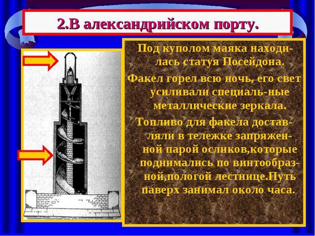 2.В александрийском порту. Под куполом маяка находи-лась статуя Посейдона. Фа...