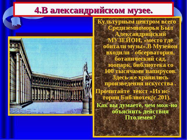 4.В александрийском музее. Культурным центром всего Средиземноморья Был Алекс...