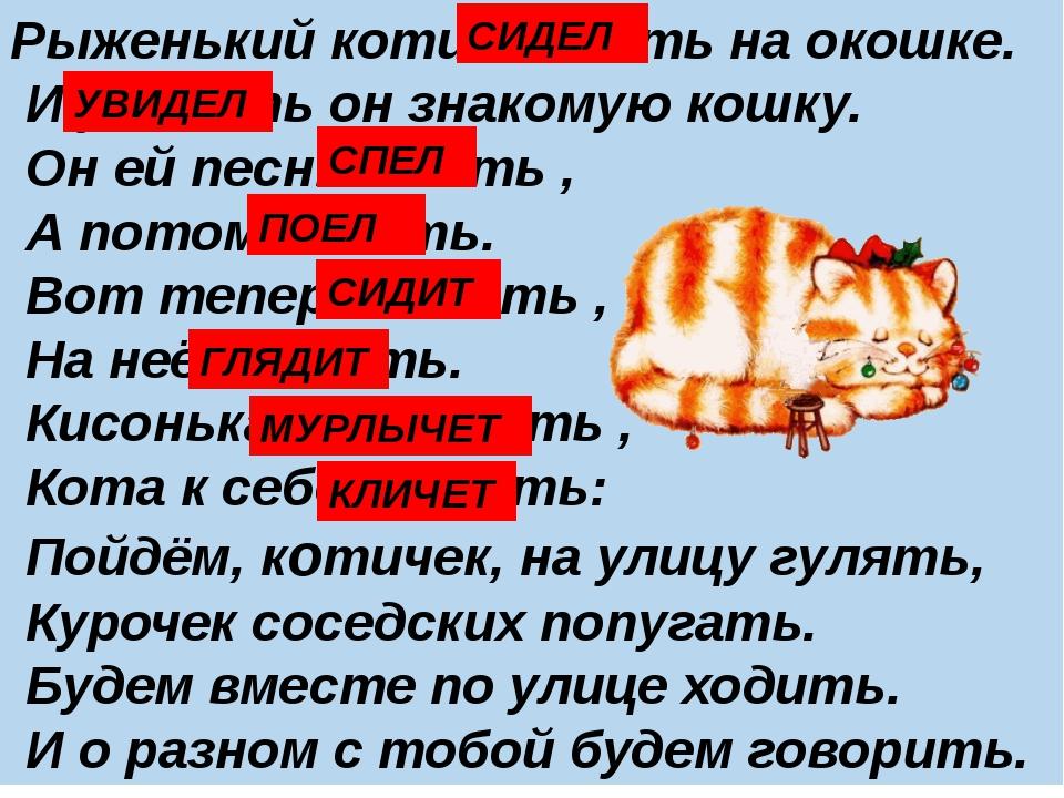 Рыженький котик сидеть на окошке. И увидеть он знакомую кошку. Он ей песню сп...