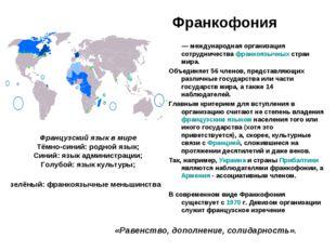 Французский язык в мире Тёмно-синий: родной язык; Синий: язык администрации;