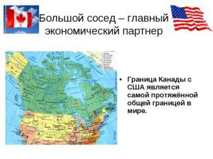 Большой сосед – главный экономический партнер Граница Канады с США является с