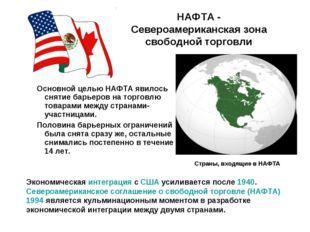 НАФТА - Североамериканская зона свободной торговли Основной целью НАФТА явило