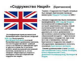 «Содружество Наций» (Британское) На конференции премьер-министров Великобрита