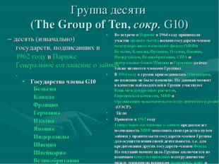 Группа десяти (The Group of Ten, сокр. G10) − десять (изначально) государств,