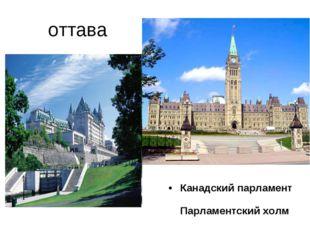 оттава Канадский парламент Парламентский холм
