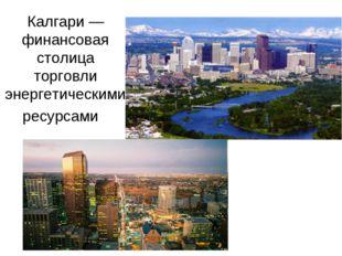 Калгари — финансовая столица торговли энергетическими ресурсами