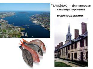 Галифакс— финансовая столица торговли морепродуктами