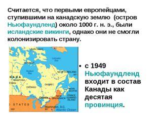 Считается, что первыми европейцами, ступившими на канадскую землю (остров Нь