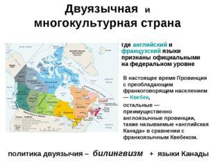 Двуязычная и многокультурная страна В настоящее время Провинция с преобладающ