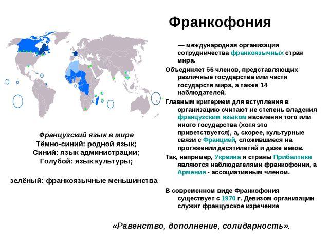 Французский язык в мире Тёмно-синий: родной язык; Синий: язык администрации;...