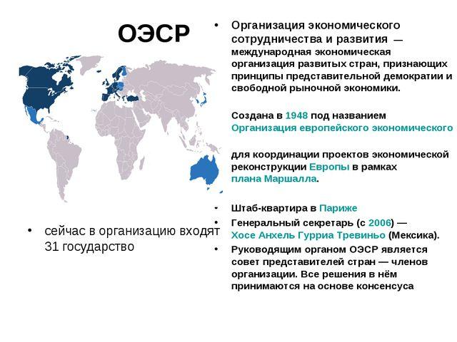 ОЭСР сейчас в организацию входят 31 государство Организация экономического со...