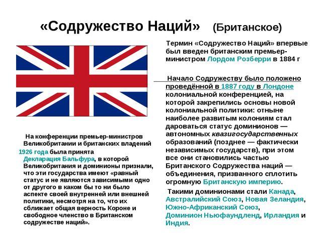 «Содружество Наций» (Британское) На конференции премьер-министров Великобрита...